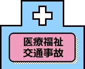 医療福祉・交通事故