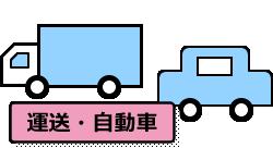 運送・自動車